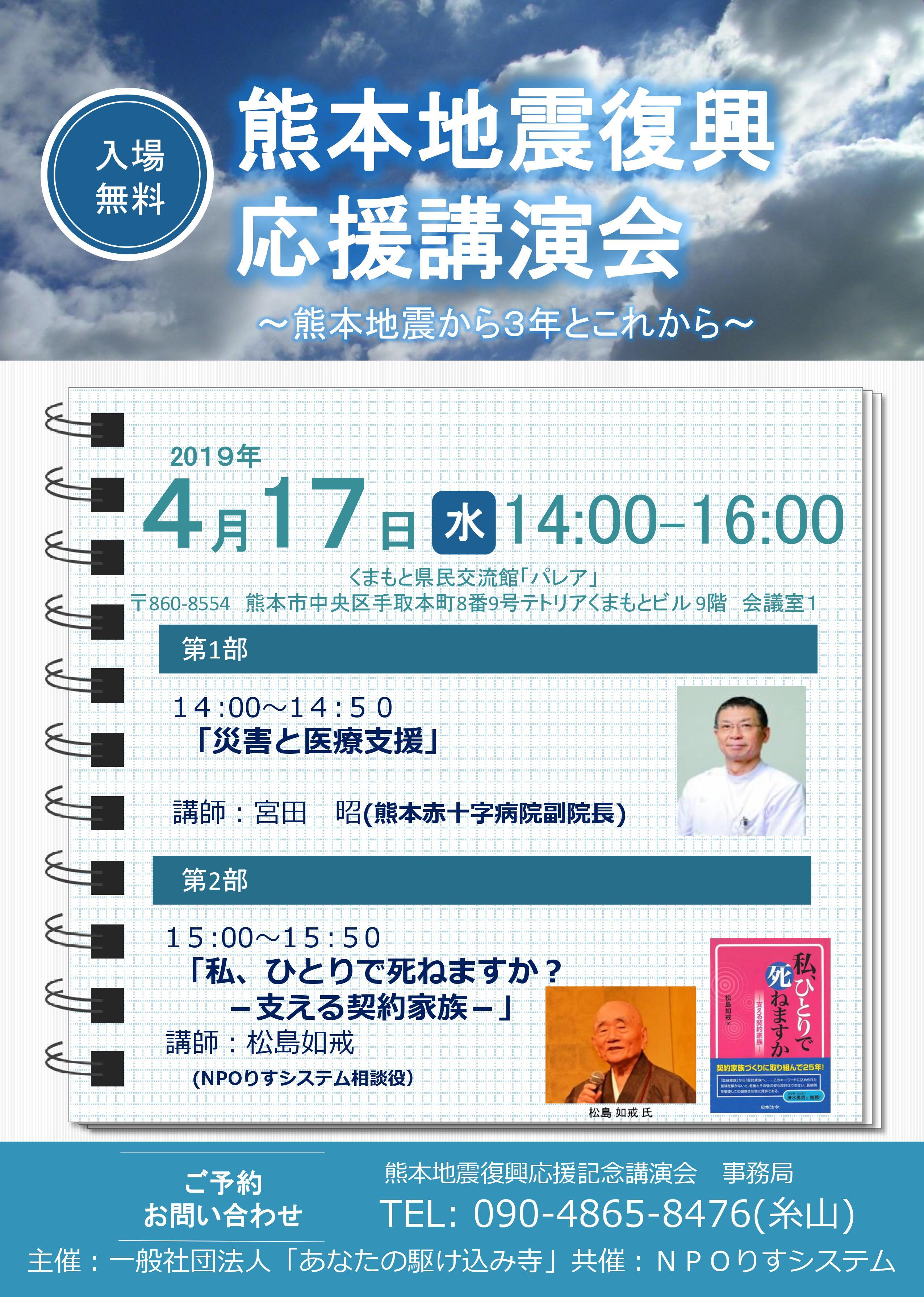 熊本地震復興応援記念講演会