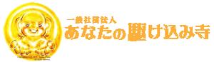 熊本【あなたの駆け込み寺】終活, 悩み相談