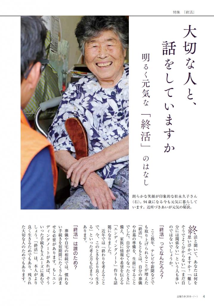 平成30年広報うき7月号P4