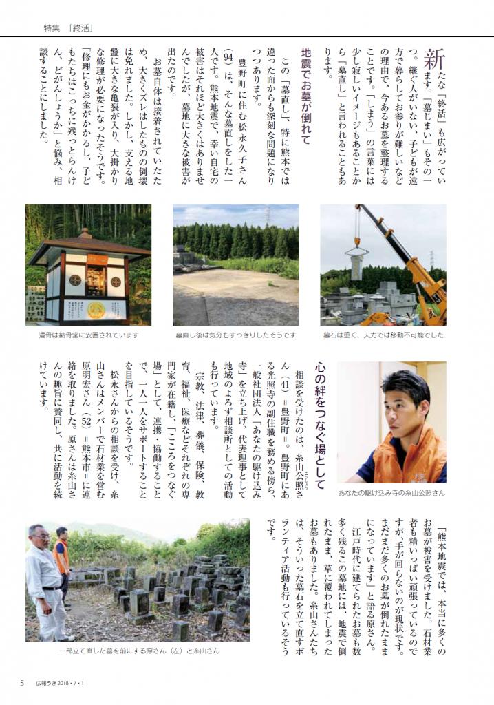 平成30年広報うき7月号P5