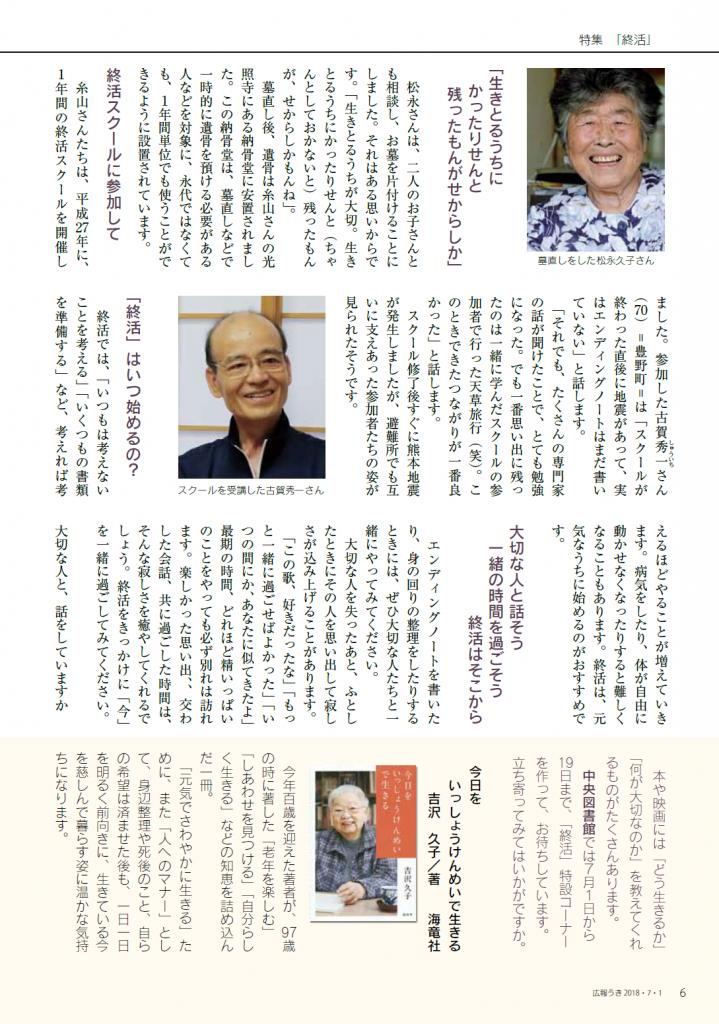 平成30年広報うき7月号P6